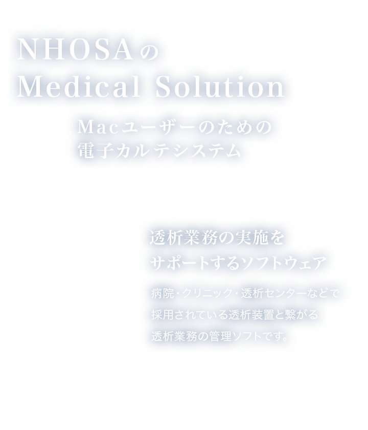 NHOSAのMedical Solution